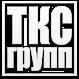 ТКС групп